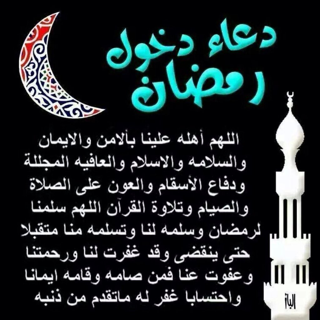 دعاء في رمضان الادعية الرمضانية الجميلة كيوت