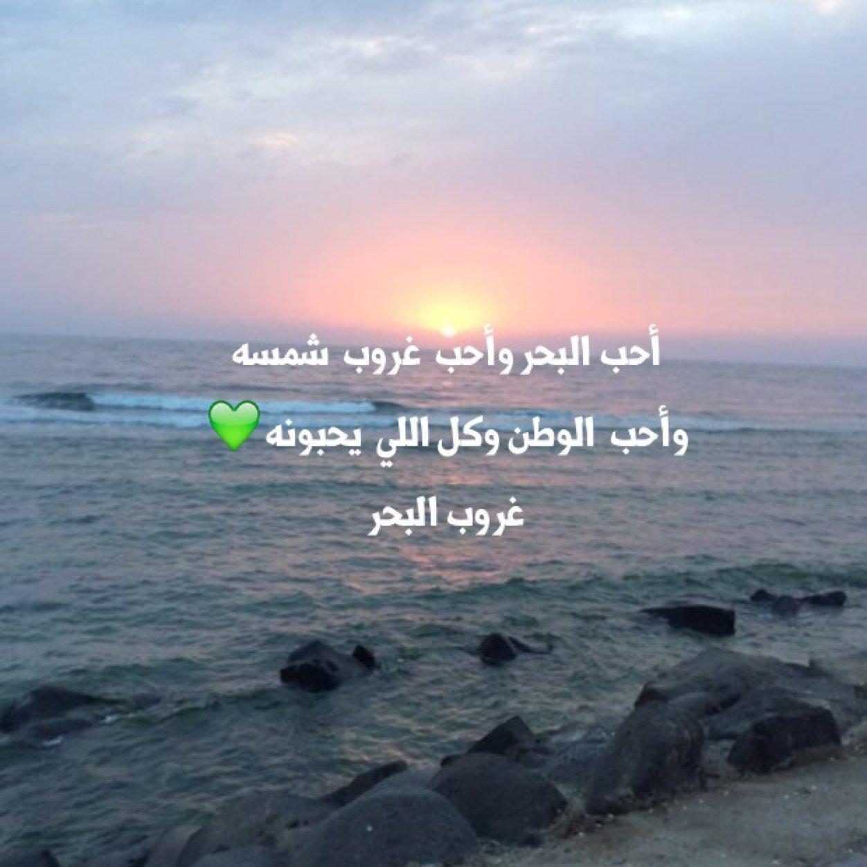 شعر عن البحر والحب تويتر Aiqtabas Blog