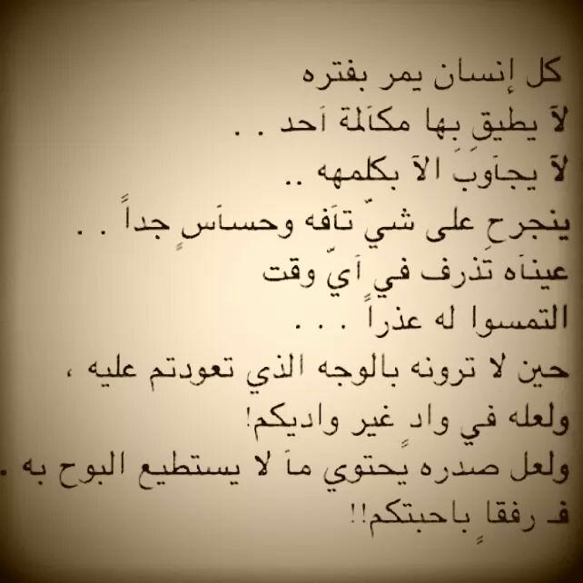 صورة شعر عتاب للحبيب , اشعار عتاب حزينه للحبيب