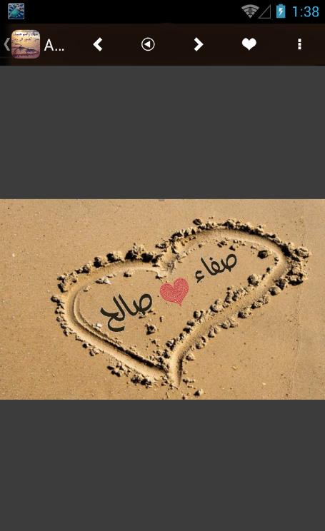 صور اكتب اسمك واسم حبيبك على الصورة , تركيب الصور والكتابة عليها
