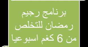 بالصور رجيم في رمضان , اسهل طريقة تخسيس فى رمضان 797 1 310x165