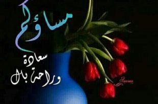 صورة اجمل الصور مساء الخير فيس بوك , صور مساء الخير فيس بوك