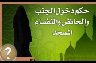 صورة هل يجوز للحائض دخول المسجد , جواز دخول الحائض المسجد