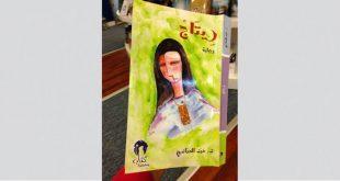 صور رواية اماراتية , رواية ريتاج الاماراتية