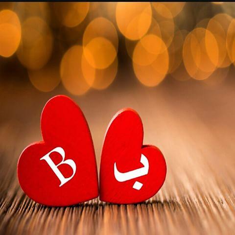 صور صور حرف b , اجمل صور لحرف B