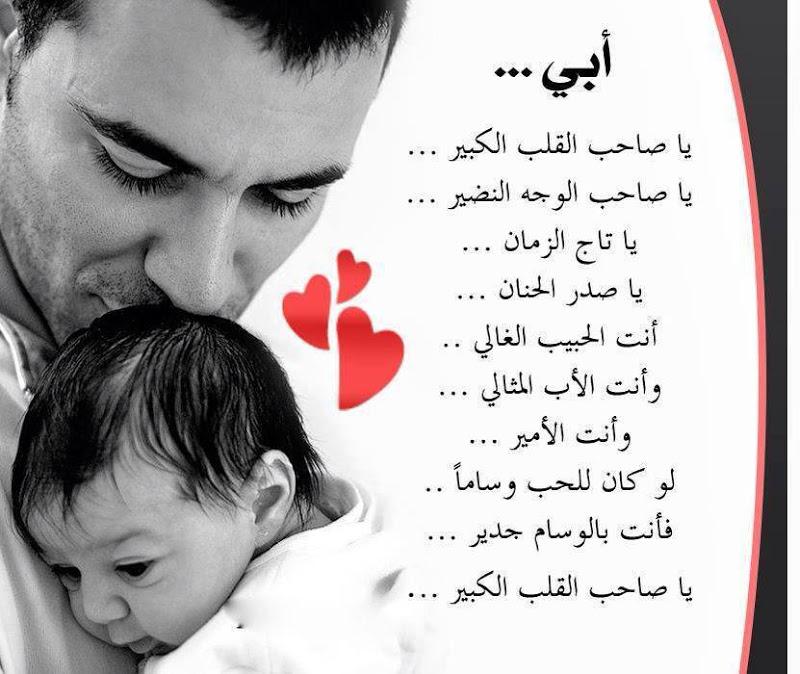 اغنية عن الاب مكتوبة