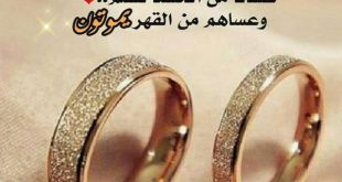 بالصور صور عيد زواج , اجمل صور احتفالية بعيد الزواج 920 9 310x165