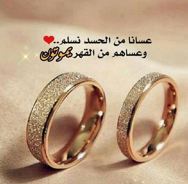 صورة صور عيد زواج , اجمل صور احتفالية بعيد الزواج