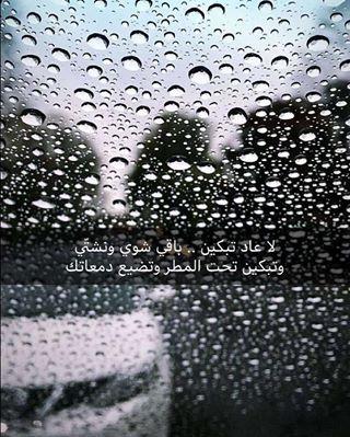 بيت شعر عن المطر