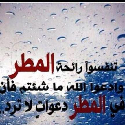 شعر عن المطر اجمل ابيات شعرية عن الشتاء و المطر كيوت