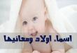 صور اسماء اولاد ومعانيها , اجدد اسماء مواليد اولاد و معانيها