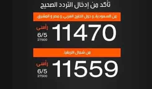 صورة تردد قناة ام بي سي سبورت , احدث تردد للقناة الرياضية السعودية ام بى سى سبورت