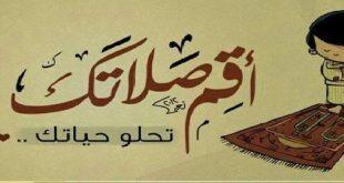 """صور عن الصلاة , اجمل صور لثانى ركن من اركان الاسلام """"الصلاة"""""""