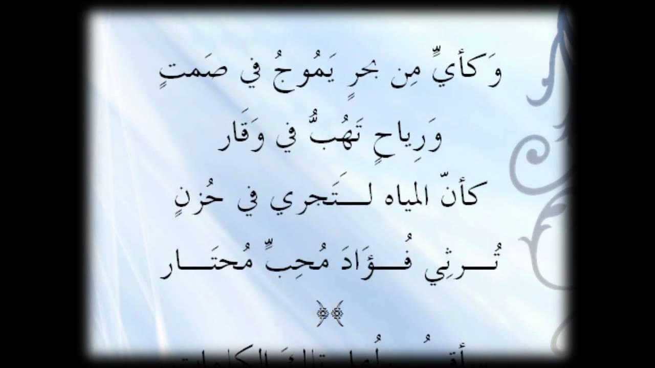 صورة شعر عربي فصيح , اجمل ابيات شعر فصيح