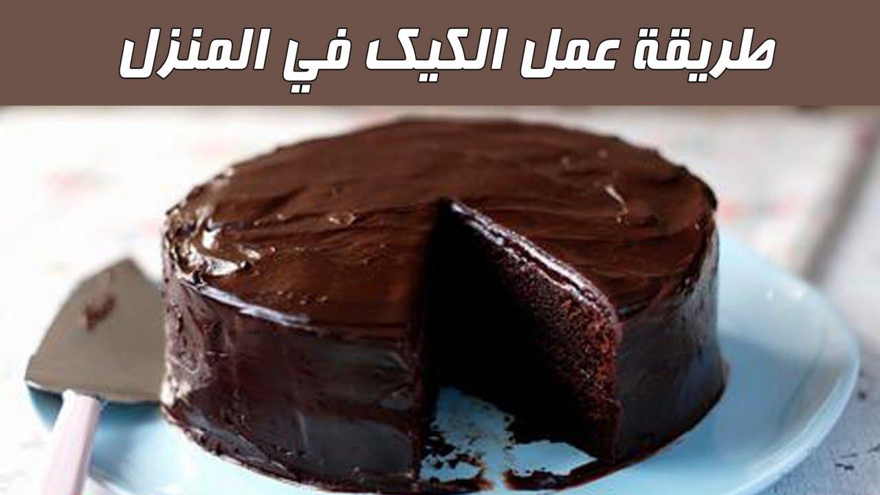 صورة طريقة عمل الكيك بالشوكولاتة سهلة , اجمل وصفة كيك شيكولاتة