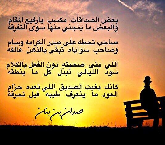 صورة شعر عن الصديق الحقيقي , قصائد شعرية معبرة عن الصداقة
