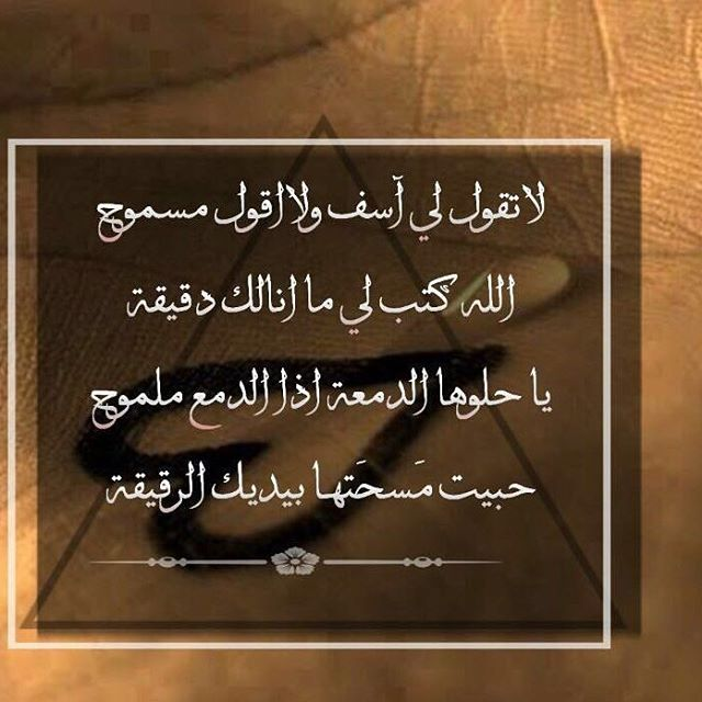76 شعر قصيد Ideas In 2021 Arabic Quotes 15