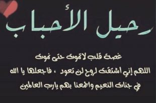 صور دعاء الميت , اجمل الادعية للمتوفي