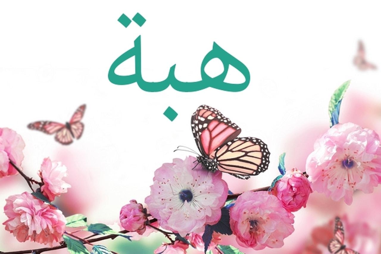 صورة معنى اسم هبه , صفات حامل اسم هبه