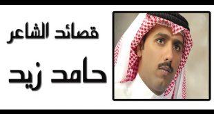 صور اشعار حامد زيد , قنبلة الشعر الكويتى الشاعر حامد زيد