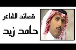 صورة اشعار حامد زيد , قنبلة الشعر الكويتى الشاعر حامد زيد