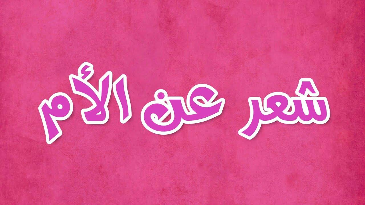 صورة شعر عن الام قصير جدا , احلى واجمل العبارات فى فضل الام