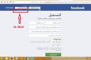 صورة نسيت كلمة سر الفيس بوك , طريقة استعادة كلمة المرور بالفيس بوك