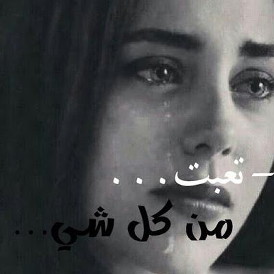 صور صور حزينه 2019 , خلفيات وخواطر للحزن 2019