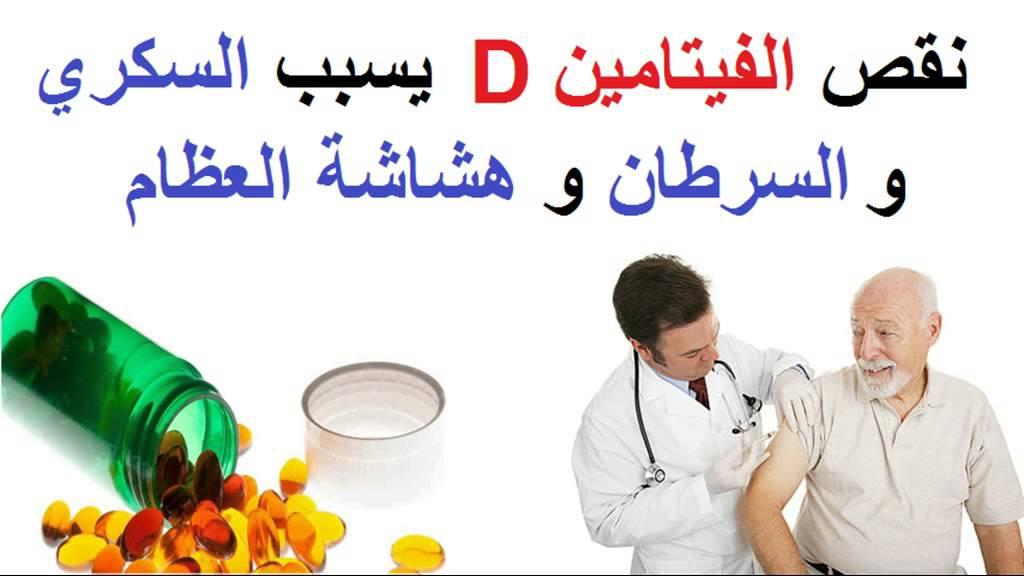 أعراض نقص فيتامين د  2695-2
