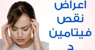صورة اعراض نقص فيتامين د , علامات تدل على نقص فيتامين د فى الجسم