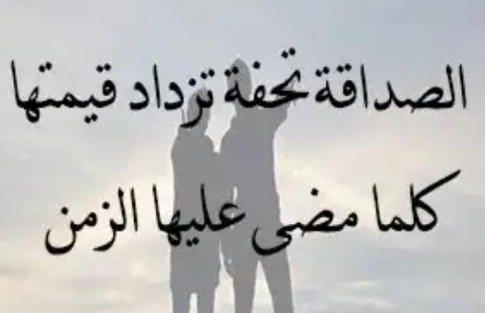 شعر عن الصديق المخلص عراقي Shaer Blog
