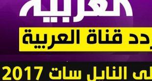 صور تردد قناة العربية , بالصور احدث تردد لقناة العربية الفضائية