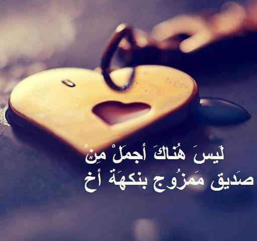 صور كلام جميل لصديق , صور مكتوب عليها احلى كلام عن الصديق