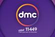 بالصور تردد قناة dmc , اجدد ترددات لقنوات dmc 2295 5 110x75