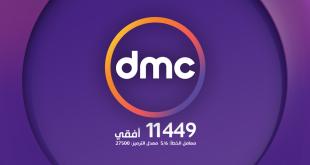 بالصور تردد قناة dmc , اجدد ترددات لقنوات dmc 2295 5 310x165