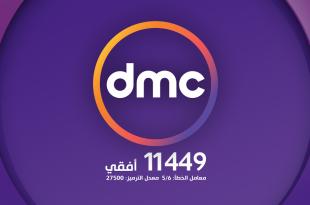 صورة تردد قناة dmc , اجدد ترددات لقنوات dmc