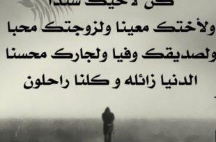 صور شعر عن الصديق عراقي , اجمل العبارات والكلمات فى حب الصديق