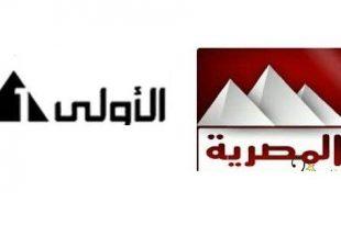 صورة تردد قناة المصرية , كيفية تنزيل قنوات الاولى والثانية