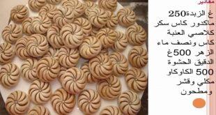 صور حلويات العيد بالصور سهلة , تعرف على اشهر الحلويات والماكولات فى العيد