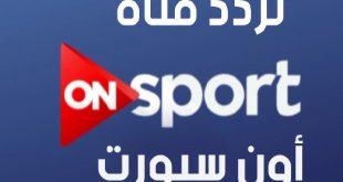 صور تردد قناة on sport عربسات , تعرف على افضل قناة لمتابعة المباراة