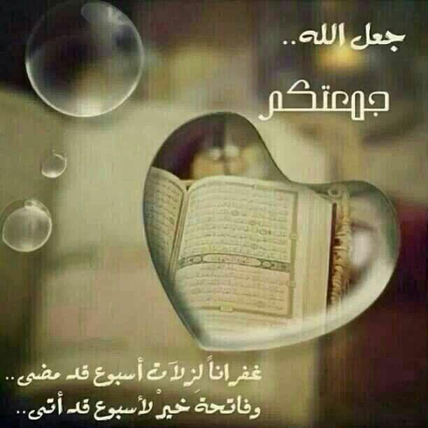 صورة صور عن يوم الجمعه , افضل ايام الاسبوع عند الله عز وجل
