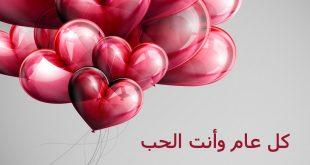 صور شعر عيد ميلاد حبيبي , اروع العبارات الرومانسية التي تقال في عيد ميلاد