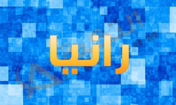 صورة ما معنى اسم رانيا , تفسيرات اسم رانيا