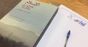 بالصور الاسلام بين الشرق والغرب , بعض المفاهيم الاسلاميه الهامه 2441 2 310x165