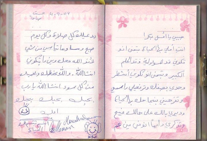 صور كتابة رسالة الى صديقتي في المدرسة , اجمل الكلمات لصديقة الدراسه
