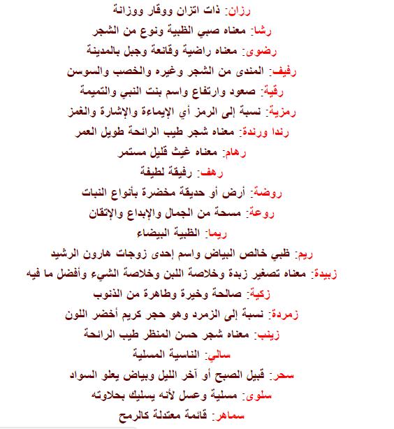 احدث اسماء بنات 2021 سورية