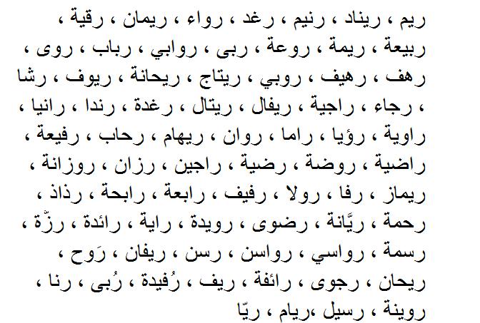 صورة اجمل الاسماء العربية , اجدد الاسماء للاولاد والبنات العرب ومعانيها