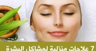صور تنظيف البشرة الدهنية , خلطات ووصفات رائعة تساعد فى تنظيف البشرة