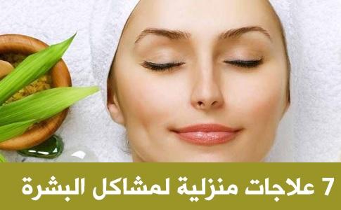 صورة تنظيف البشرة الدهنية , خلطات ووصفات رائعة تساعد فى تنظيف البشرة