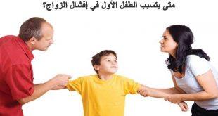 اسباب فشل الزواج , تعريف الزواج فى الاسلام واسباب عدم نجاحه